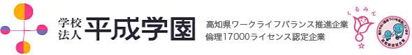 学校法人 平成学園ホームページ