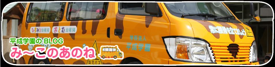 平成学園 ブログ
