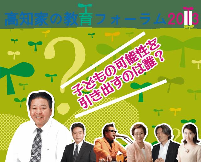 高知家の教育フォーラム2013