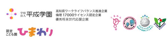 ひまわり幼稚園(認定こども園)/学校法人 平成学園